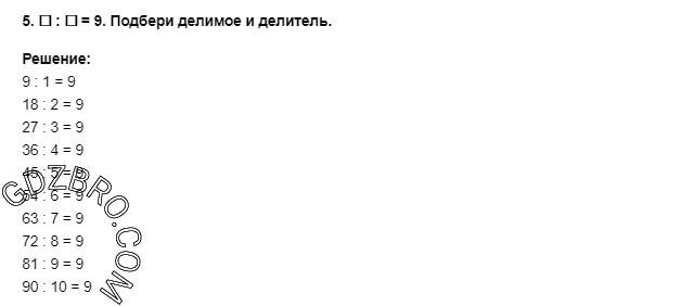 Ответ на странице 76 - 5 ГДЗ по Математике 3 класс Моро, Бантова, Бельтюкова, Часть 1, 2015 - ГДЗ с решением- 1>