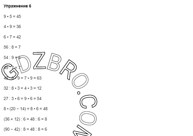 Ответ на странице 76 - 6 ГДЗ по Математике 3 класс Моро, Бантова, Бельтюкова, Часть 1, 2015 - ГДЗ с решением- 1>