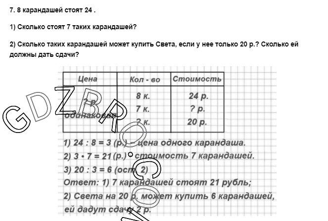 Ответ на странице 76 - 7 ГДЗ по Математике 3 класс Моро, Бантова, Бельтюкова, Часть 1, 2015 - ГДЗ с решением- 1>