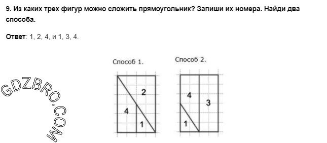 Ответ на странице 76 - 9 ГДЗ по Математике 3 класс Моро, Бантова, Бельтюкова, Часть 1, 2015 - ГДЗ с решением- 1>