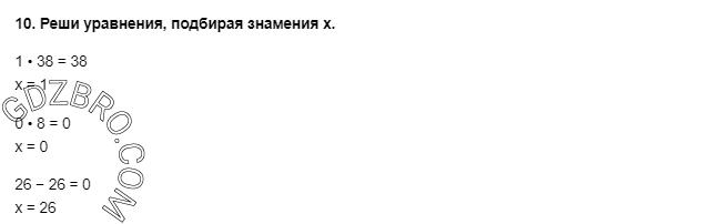 Ответ на странице 77 - 10 ГДЗ по Математике 3 класс Моро, Бантова, Бельтюкова, Часть 1, 2015 - ГДЗ с решением- 1>