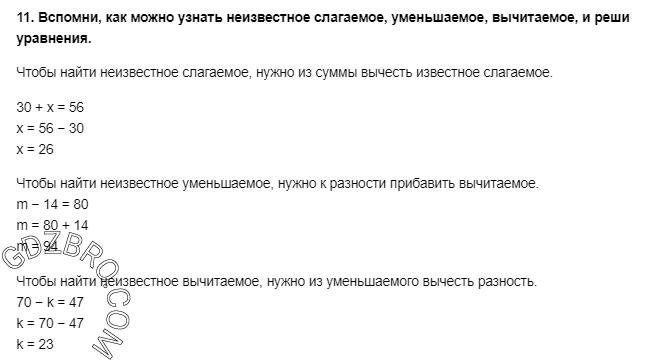 Ответ на странице 77 - 11 ГДЗ по Математике 3 класс Моро, Бантова, Бельтюкова, Часть 1, 2015 - ГДЗ с решением- 1>