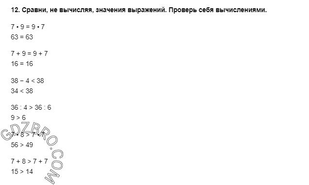 Ответ на странице 77 - 12 ГДЗ по Математике 3 класс Моро, Бантова, Бельтюкова, Часть 1, 2015 - ГДЗ с решением- 1>