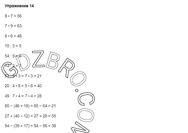 Ответ на странице 77 - 14 ГДЗ по Математике 3 класс Моро, Бантова, Бельтюкова, Часть 1, 2015 - ГДЗ с решением- 1>