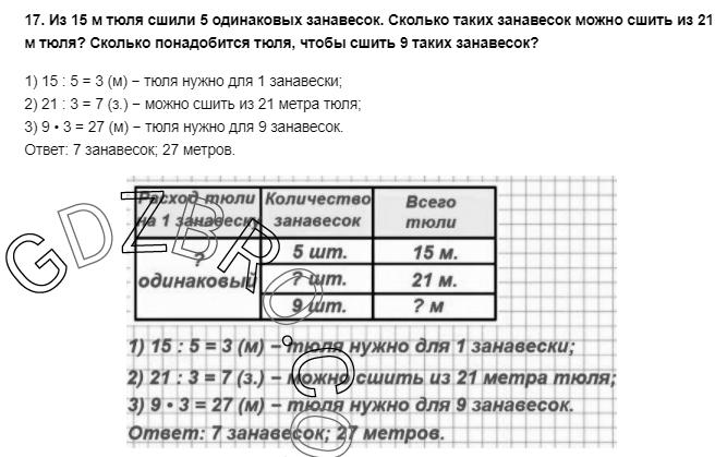 Ответ на странице 77 - 17 ГДЗ по Математике 3 класс Моро, Бантова, Бельтюкова, Часть 1, 2015 - ГДЗ с решением- 1>