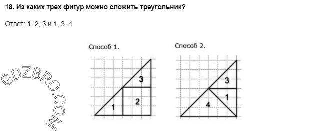 Ответ на странице 77 - 18 ГДЗ по Математике 3 класс Моро, Бантова, Бельтюкова, Часть 1, 2015 - ГДЗ с решением- 1>
