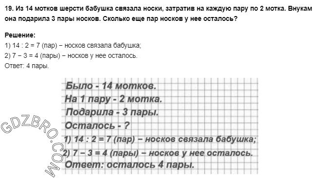 Ответ на странице 78 - 19 ГДЗ по Математике 3 класс Моро, Бантова, Бельтюкова, Часть 1, 2015 - ГДЗ с решением- 1>