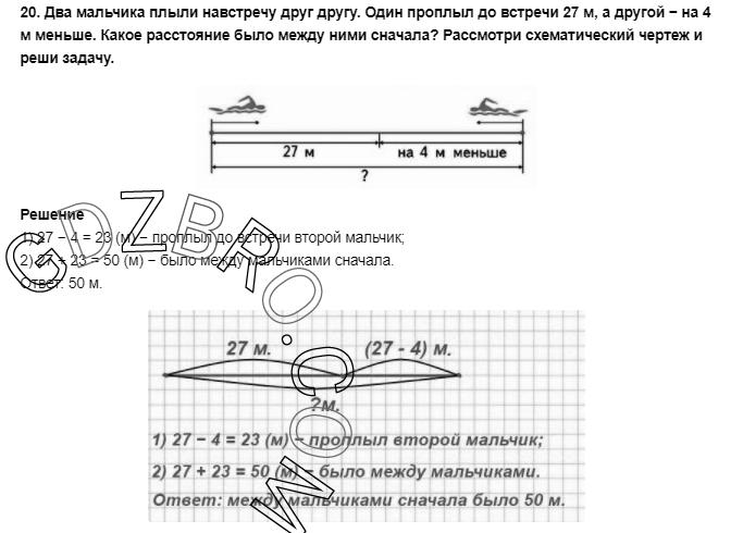 Ответ на странице 78 - 20 ГДЗ по Математике 3 класс Моро, Бантова, Бельтюкова, Часть 1, 2015 - ГДЗ с решением- 1>