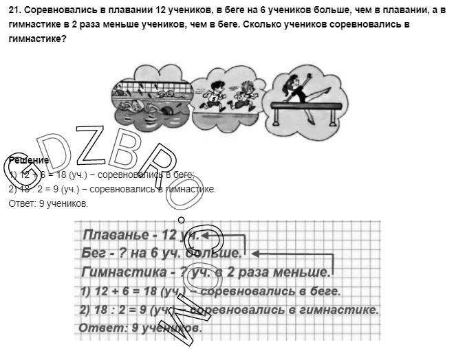 Ответ на странице 78 - 21 ГДЗ по Математике 3 класс Моро, Бантова, Бельтюкова, Часть 1, 2015 - ГДЗ с решением- 1>