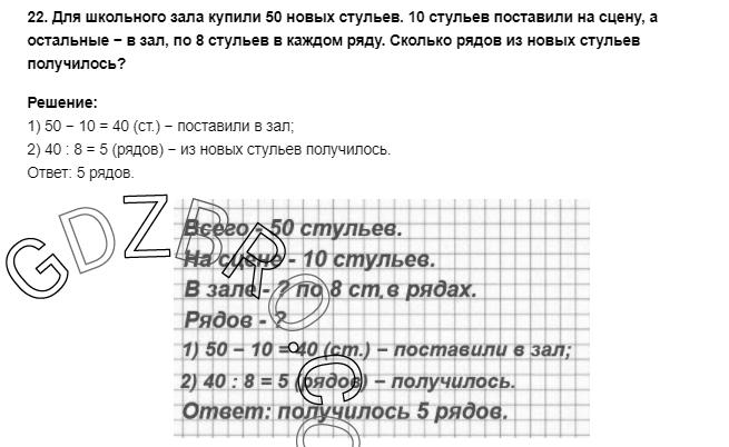 Ответ на странице 78 - 22 ГДЗ по Математике 3 класс Моро, Бантова, Бельтюкова, Часть 1, 2015 - ГДЗ с решением- 1>