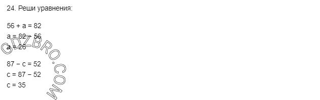 Ответ на странице 78 - 24 ГДЗ по Математике 3 класс Моро, Бантова, Бельтюкова, Часть 1, 2015 - ГДЗ с решением- 1>