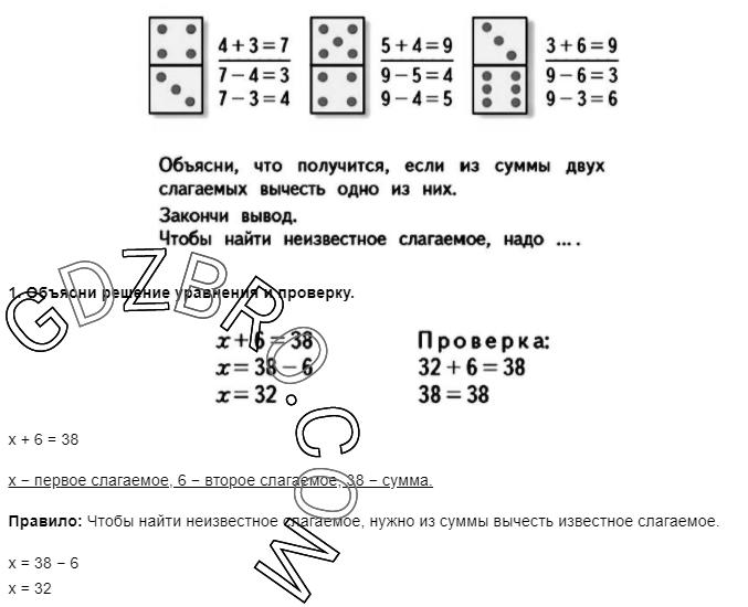 Ответ на странице 7 - 1 ГДЗ по Математике 3 класс Моро, Бантова, Бельтюкова, Часть 1, 2015 - ГДЗ с решением- 1>