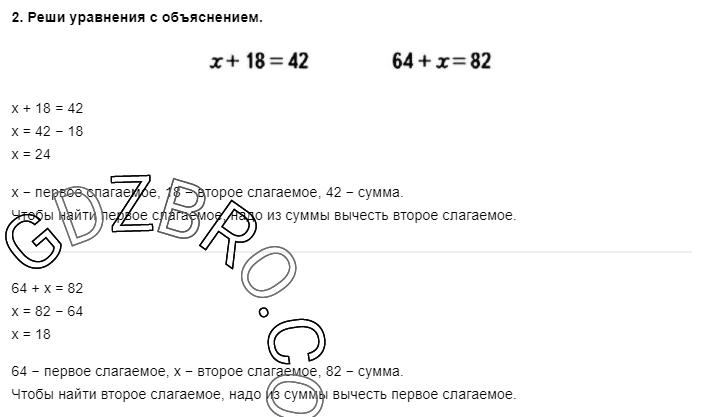 Ответ на странице 7 - 2 ГДЗ по Математике 3 класс Моро, Бантова, Бельтюкова, Часть 1, 2015 - ГДЗ с решением- 1>