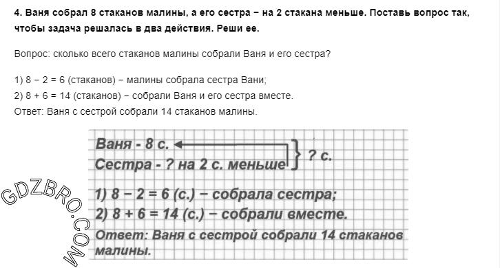 Ответ на странице 7 - 4 ГДЗ по Математике 3 класс Моро, Бантова, Бельтюкова, Часть 1, 2015 - ГДЗ с решением- 1>