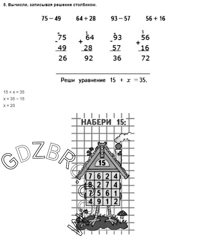 Ответ на странице 7 - 5 ГДЗ по Математике 3 класс Моро, Бантова, Бельтюкова, Часть 1, 2015 - ГДЗ с решением- 1>