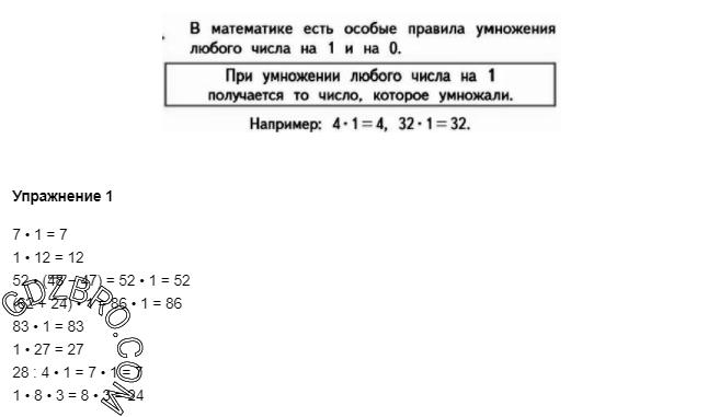 Ответ на странице 82 - 1 ГДЗ по Математике 3 класс Моро, Бантова, Бельтюкова, Часть 1, 2015 - ГДЗ с решением- 1>