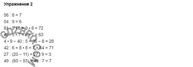 Ответ на странице 82 - 2 ГДЗ по Математике 3 класс Моро, Бантова, Бельтюкова, Часть 1, 2015 - ГДЗ с решением- 1>
