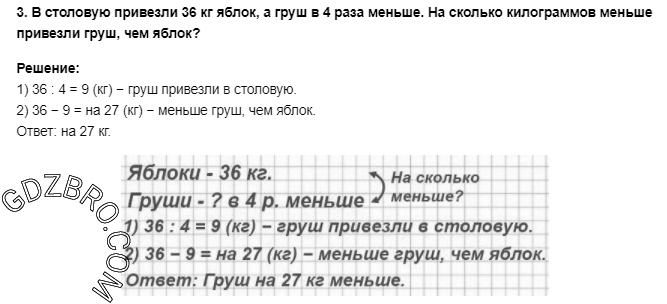 Ответ на странице 82 - 3 ГДЗ по Математике 3 класс Моро, Бантова, Бельтюкова, Часть 1, 2015 - ГДЗ с решением- 1>