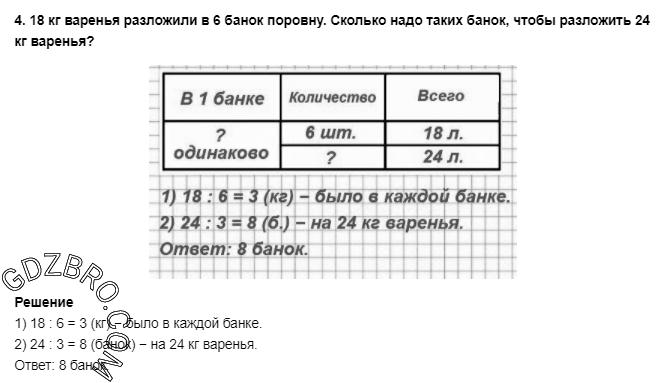 Ответ на странице 82 - 4 ГДЗ по Математике 3 класс Моро, Бантова, Бельтюкова, Часть 1, 2015 - ГДЗ с решением- 1>