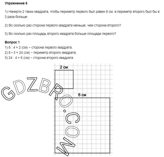 Ответ на странице 82 - 6 ГДЗ по Математике 3 класс Моро, Бантова, Бельтюкова, Часть 1, 2015 - ГДЗ с решением- 1>
