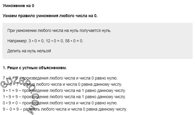 Ответ на странице 83 - 1 ГДЗ по Математике 3 класс Моро, Бантова, Бельтюкова, Часть 1, 2015 - ГДЗ с решением- 1>