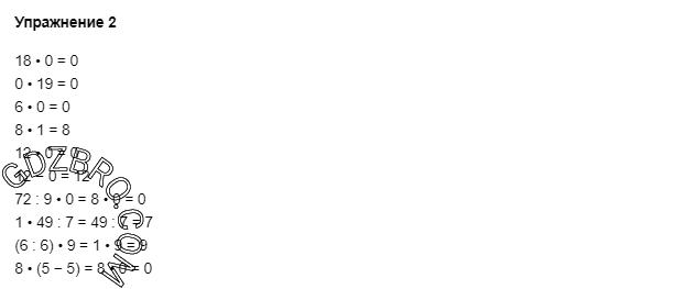 Ответ на странице 83 - 2 ГДЗ по Математике 3 класс Моро, Бантова, Бельтюкова, Часть 1, 2015 - ГДЗ с решением- 1>
