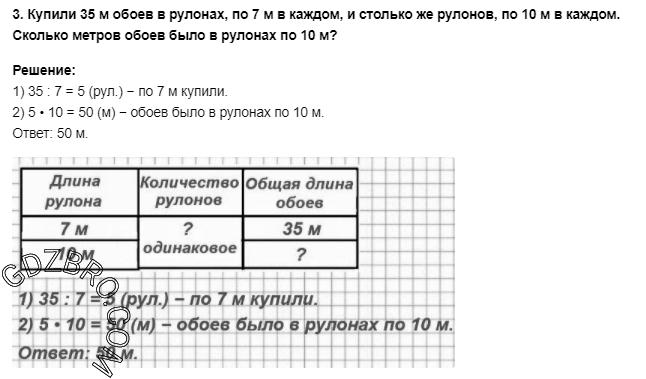 Ответ на странице 83 - 3 ГДЗ по Математике 3 класс Моро, Бантова, Бельтюкова, Часть 1, 2015 - ГДЗ с решением- 1>