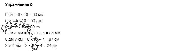 Ответ на странице 83 - 5 ГДЗ по Математике 3 класс Моро, Бантова, Бельтюкова, Часть 1, 2015 - ГДЗ с решением- 1>