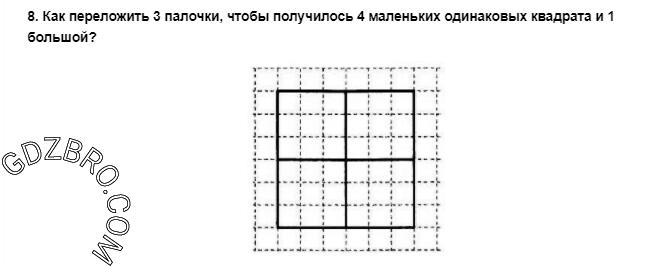 Ответ на странице 83 - 8 ГДЗ по Математике 3 класс Моро, Бантова, Бельтюкова, Часть 1, 2015 - ГДЗ с решением- 1>