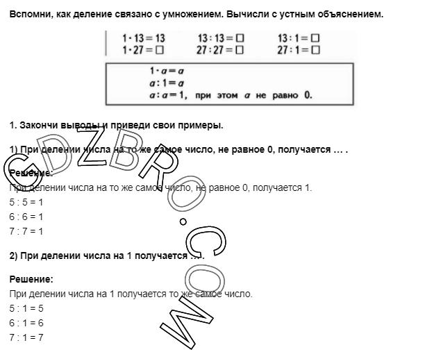 Ответ на странице 84 - 1 ГДЗ по Математике 3 класс Моро, Бантова, Бельтюкова, Часть 1, 2015 - ГДЗ с решением- 1>