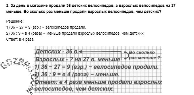 Ответ на странице 84 - 2 ГДЗ по Математике 3 класс Моро, Бантова, Бельтюкова, Часть 1, 2015 - ГДЗ с решением- 1>
