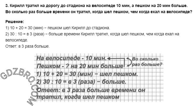 Ответ на странице 84 - 3 ГДЗ по Математике 3 класс Моро, Бантова, Бельтюкова, Часть 1, 2015 - ГДЗ с решением- 1>