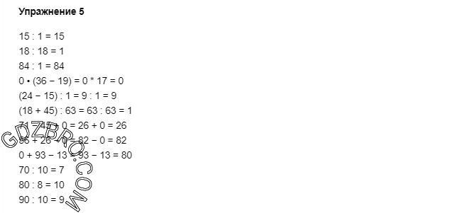 Ответ на странице 84 - 5 ГДЗ по Математике 3 класс Моро, Бантова, Бельтюкова, Часть 1, 2015 - ГДЗ с решением- 1>