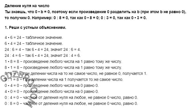 Ответ на странице 85 - 1 ГДЗ по Математике 3 класс Моро, Бантова, Бельтюкова, Часть 1, 2015 - ГДЗ с решением- 1>