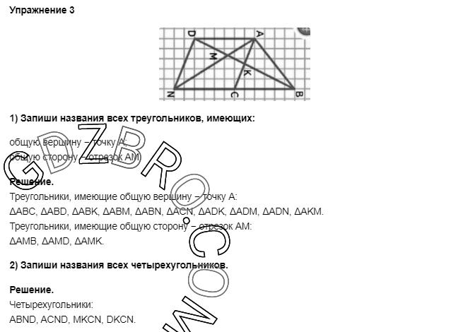 Ответ на странице 85 - 3 ГДЗ по Математике 3 класс Моро, Бантова, Бельтюкова, Часть 1, 2015 - ГДЗ с решением- 1>