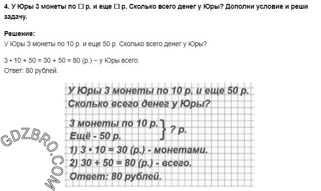 Ответ на странице 85 - 4 ГДЗ по Математике 3 класс Моро, Бантова, Бельтюкова, Часть 1, 2015 - ГДЗ с решением- 1>