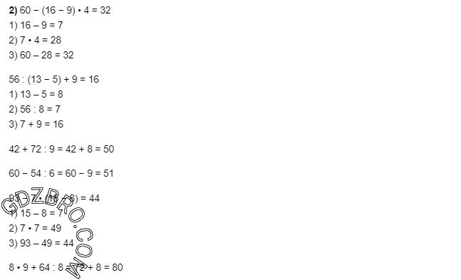 Ответ на странице 85 - 6 ГДЗ по Математике 3 класс Моро, Бантова, Бельтюкова, Часть 1, 2015 - ГДЗ с решением- 2>