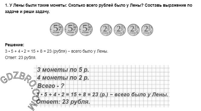 Ответ на странице 86 - 1 ГДЗ по Математике 3 класс Моро, Бантова, Бельтюкова, Часть 1, 2015 - ГДЗ с решением- 1>