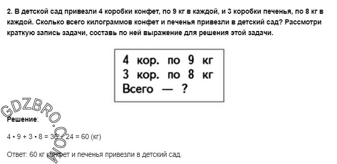 Ответ на странице 86 - 2 ГДЗ по Математике 3 класс Моро, Бантова, Бельтюкова, Часть 1, 2015 - ГДЗ с решением- 1>