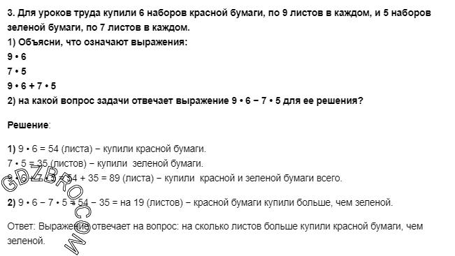 Ответ на странице 86 - 3 ГДЗ по Математике 3 класс Моро, Бантова, Бельтюкова, Часть 1, 2015 - ГДЗ с решением- 1>