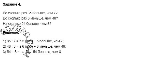 Ответ на странице 86 - 4 ГДЗ по Математике 3 класс Моро, Бантова, Бельтюкова, Часть 1, 2015 - ГДЗ с решением- 1>