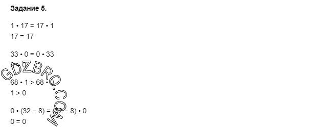 Ответ на странице 86 - 5 ГДЗ по Математике 3 класс Моро, Бантова, Бельтюкова, Часть 1, 2015 - ГДЗ с решением- 1>
