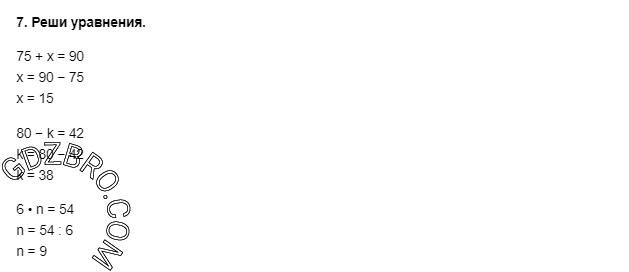 Ответ на странице 87 - 7 ГДЗ по Математике 3 класс Моро, Бантова, Бельтюкова, Часть 1, 2015 - ГДЗ с решением- 1>