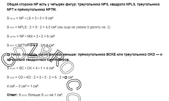 Ответ на странице 87 - 9 ГДЗ по Математике 3 класс Моро, Бантова, Бельтюкова, Часть 1, 2015 - ГДЗ с решением- 2>