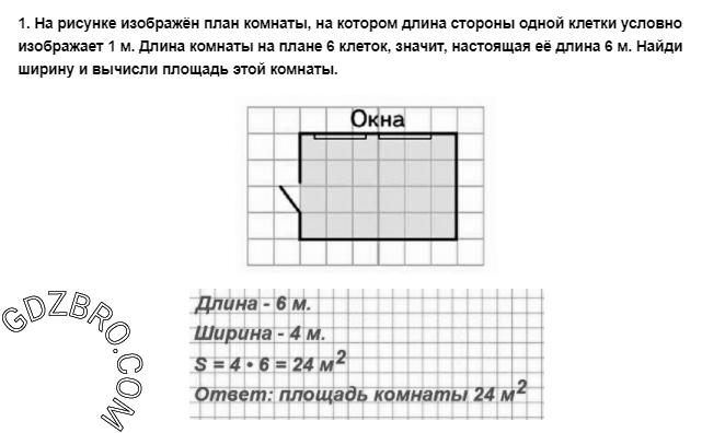 Ответ на странице 88 - 1 ГДЗ по Математике 3 класс Моро, Бантова, Бельтюкова, Часть 1, 2015 - ГДЗ с решением- 1>