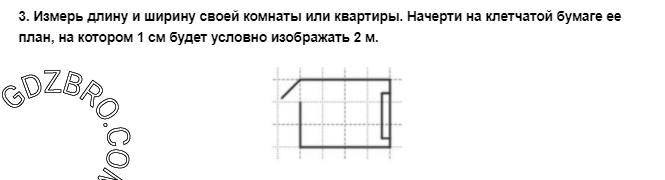 Ответ на странице 88 - 3 ГДЗ по Математике 3 класс Моро, Бантова, Бельтюкова, Часть 1, 2015 - ГДЗ с решением- 1>