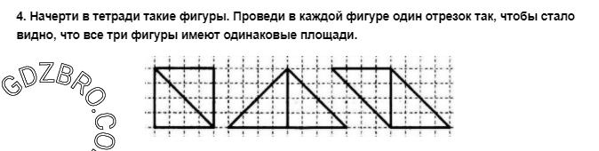 Ответ на странице 89 - 4 ГДЗ по Математике 3 класс Моро, Бантова, Бельтюкова, Часть 1, 2015 - ГДЗ с решением- 1>