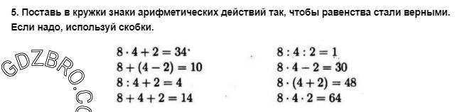 Ответ на странице 89 - 5 ГДЗ по Математике 3 класс Моро, Бантова, Бельтюкова, Часть 1, 2015 - ГДЗ с решением- 1>