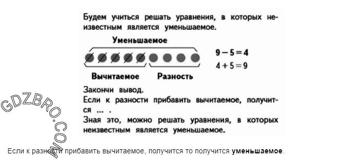 Ответ на странице 8 - 1 ГДЗ по Математике 3 класс Моро, Бантова, Бельтюкова, Часть 1, 2015 - ГДЗ с решением- 1>