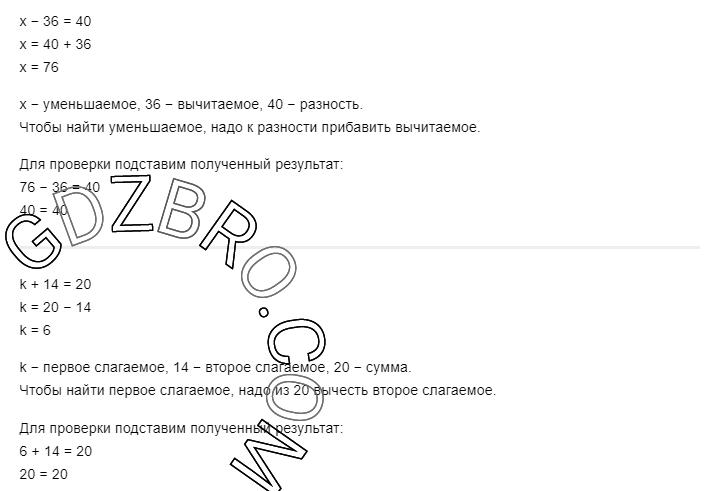 Ответ на странице 8 - 3 ГДЗ по Математике 3 класс Моро, Бантова, Бельтюкова, Часть 1, 2015 - ГДЗ с решением- 2>
